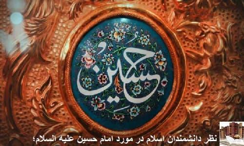 نظر دانشمند ان اسلام در مورد امام حسین (ع)