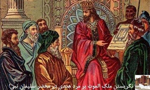 نگریستن ملک الموت بر مرد هندی در محضر سلیمان نبی!