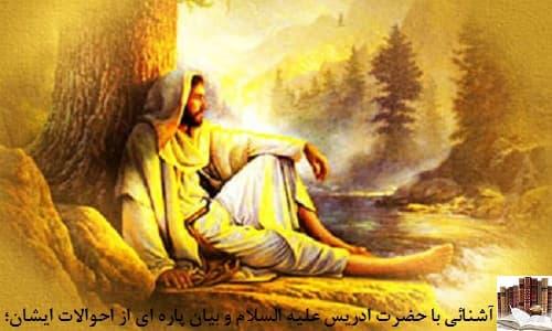 حضرت ادریس علیه السلام و بیان پاره ای از احوالات ایشان؛